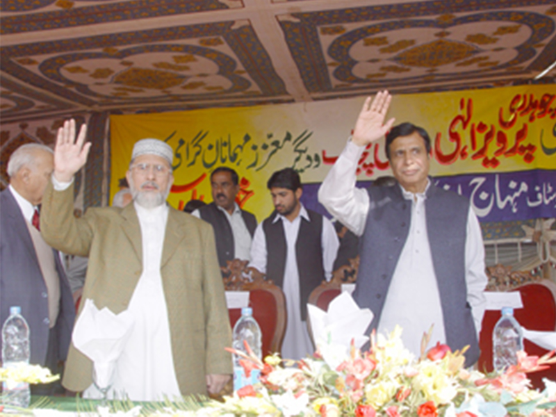Minhaj-University-Charter-Function-2005-05
